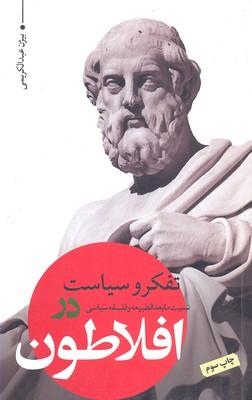 تفكر-و-سياست-نسبت-ما-بعد-الطبيعه-و-فلسفه-در-افلاطون