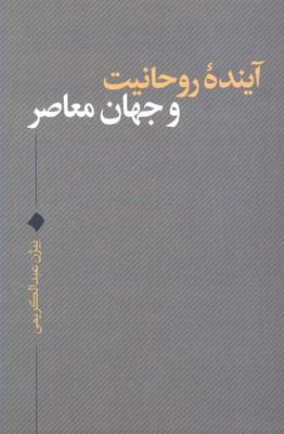 آينده-روحانيت-و-جهان-معاصر