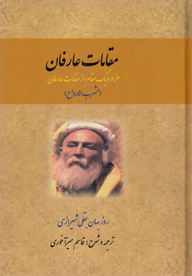مقامات-عارفان-هزارويك-مقام-ازمقامات-عارفان