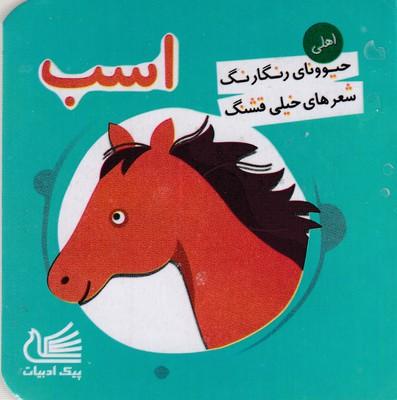 تصویر حيووناي رنگارنگ شعرهاي خيلي قشنگ-اسب