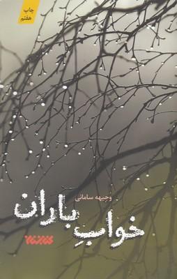 خواب-باران