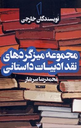 مجموعه-ميزگردهاي-نقد-ادبيات-داستاني-جلد1