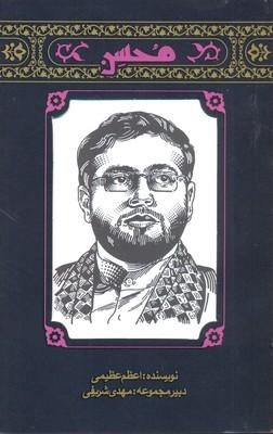 شهيد-حاج-محسن-مهاجران-1