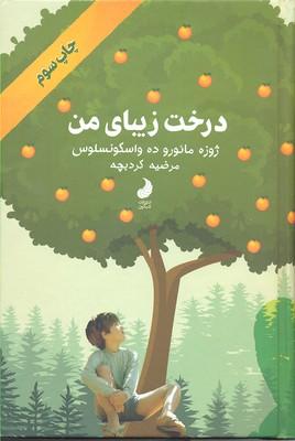 درخت-زيباي-من