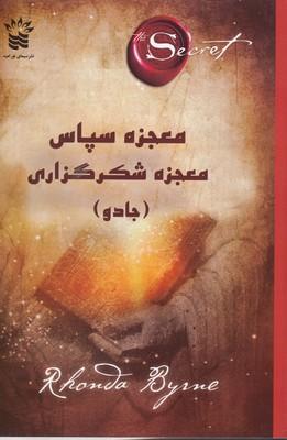 معجزه-سپاس-معجزه-شكرگزاري-جادو(رقعي)سيماي-نور-اميد