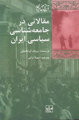 مقالاتي-در-جامعه-شناسي-سياسي-ايران