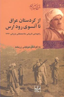 از-كردستان-عراق-تا-آن-سوي-رود-ارس