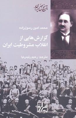 گزارش-هايي-از-انقلاب-مشروطيت-ايران
