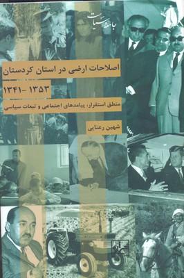اصلاحات-ارضي-در-استان-كردستان