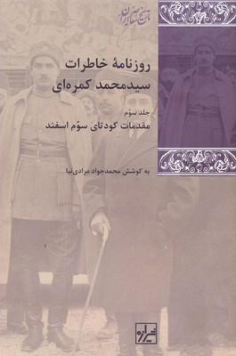 روزنامه-خاطرات-سيد-محمد-كمره-اي