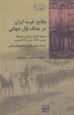 وقايع-غرب-ايران-در-جنگ-اول-جهاني