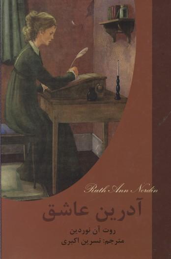 ادبيات-داستاني-آدرين-عاشق