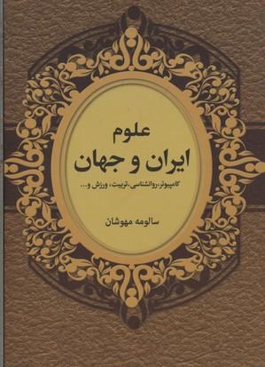 علوم-ايران-و-جهان