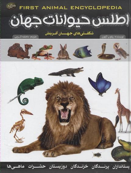 اطلس-حيوانات-جهان