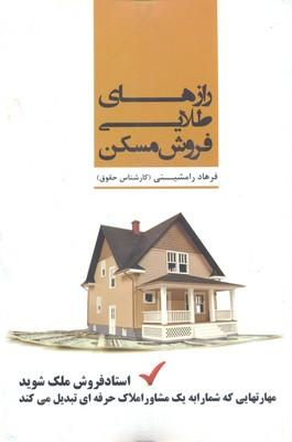 رازهاي-طلايي-فروش-مسكن