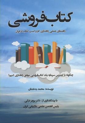 كتاب-فروشي-راهنماي-عملي-راه-اندازي-كار-و-كسب-كتاب-در-ايران