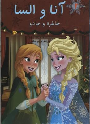 آنا-و-السا(2)خاطره-و-جادو