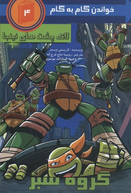 خواندن-گام-به-گام(4)گروه-سبز