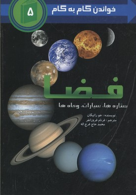 خواندن-گام-به-گام(5)فضا