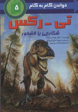 خواندن-گام-به-گام(5)تي-ركس