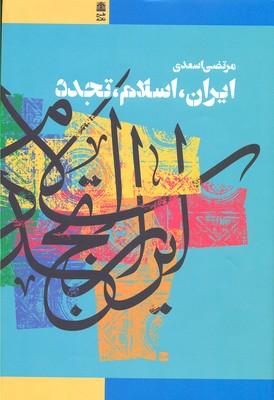 ايران-اسلام-تجدد