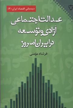 عدالت-اجتماعي،-آزادي-و-توسعه-در-ايران-امروز