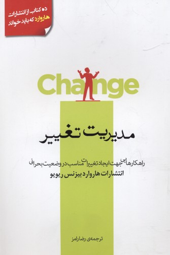 مديريت-تغيير-راهكارهايي-جهت-ايجاد-تغييرات-مناسب-در--وضعيت-بحراني