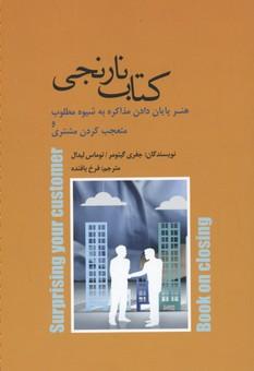 كتاب-نارنجي-هنر-پايان-دادن-مذاكره-به-شيوه-مطلوب-و-متعجب-كردن-مشتري