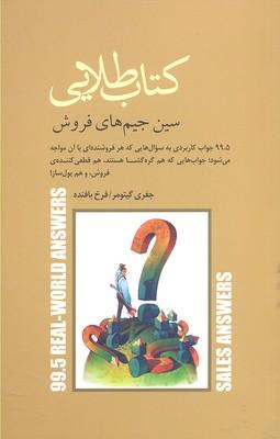 كتاب-طلايي-سين-جيم-هاي-فروش