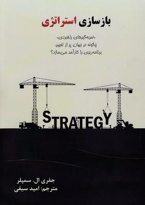 بازسازي-استراتژي