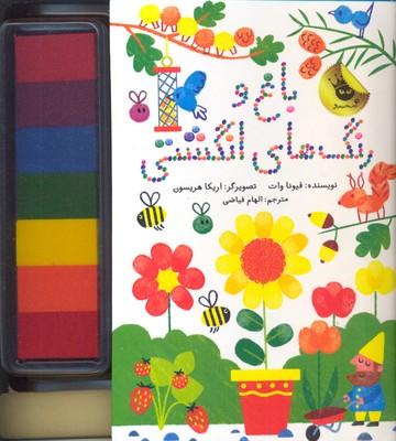 باغ-رنگ-هاي-انگشتي