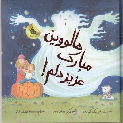 هالووين-مبارك-عزيز-دلم