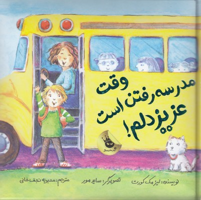 وقت-مدرسه-رفتن-است-عزيزدلم