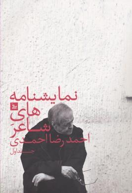 نمايشنامه-هاي-شاعر-احمدرضا-احمدي-1