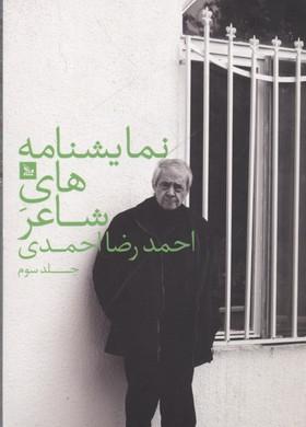 نمايشنامه-هاي-شاعر-احمدرضا-احمدي-3