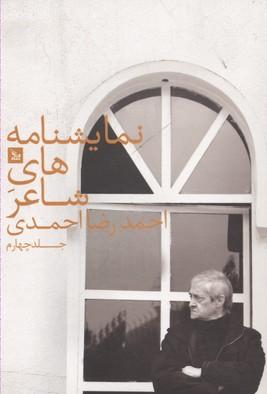 نمايشنامه-هاي-شاعر-احمدرضا-احمدي-4