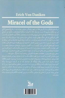 تصویر معجزه خدايان