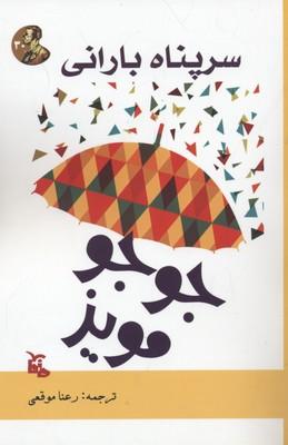 سر-پناه-باراني