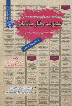 نمونه-آزمونهاي-مديريت-رفتار-سازماني