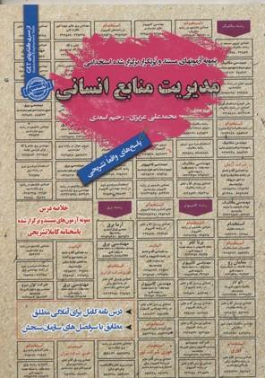 نمونه-آزمونهاي-استخدامي-مديريت-منابع-انساني