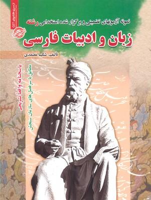 نمونه-آزمونهاي-استخدامي-زبان-و-ادبيات-فارسي