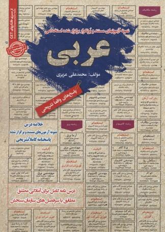 نمونه-آزمونهاي-استخدامي-عربي