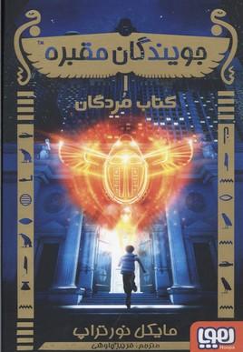جويندگان-مقبره(1)كتاب-مردگان