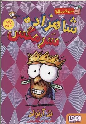 سرمگس15-شاهزاده-سرمگس