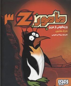 مامور-z3-و-پنگوئني-از-مريخ