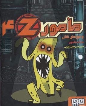 مامور-z4-و-موزهاي-قاتل