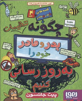 قصه-هاي-با-پدر-و-مادر(4)چگونه-تنظيمات-را-به-روز-رساني-كنيم؟