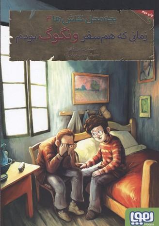 بچه-محل-نقاش-ها(3)زماني-كه-هم-سفر-ونگوك-بودم