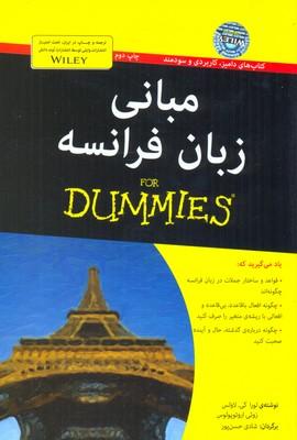 مباني-زبان-فرانسه(رقعي)-آوند-دانش