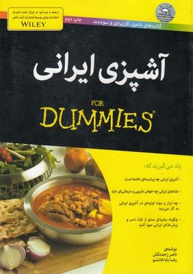 آشپزي ايراني(وزيري) آوند دانش